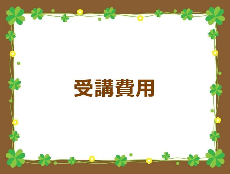 京都市の中学受験学習塾入江塾の受講費用