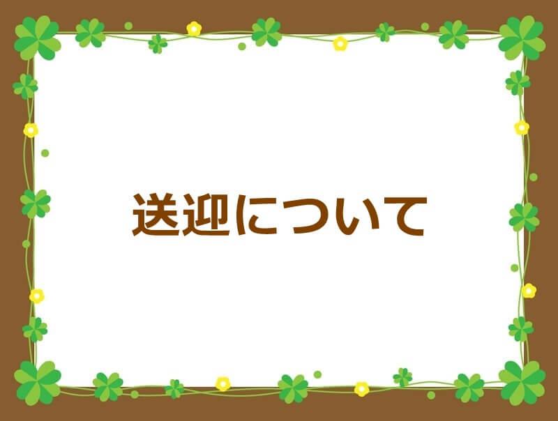 京都市の中学受験学習塾入江塾の送迎システム