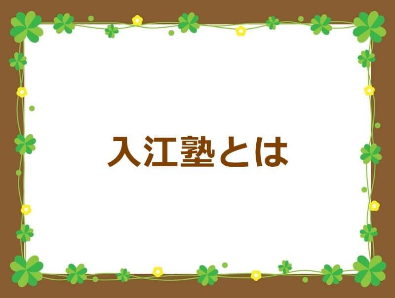 京都市の中学受験学習塾入江塾の概要