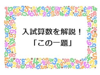 入江塾入試算数解説