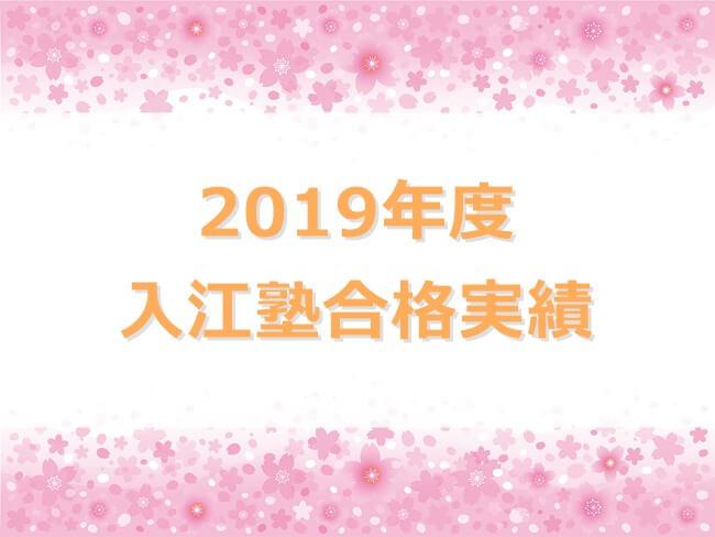 入江塾合格実績