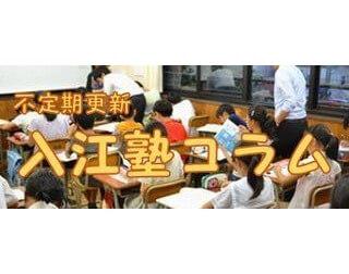 京都市の中学受験学習塾入江塾のコラム