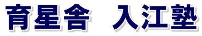 中学受験 入江塾|京都市の学習塾 育星舎グループ